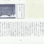 (財)日本音楽教育文化振興会 日本管打・吹奏楽学会実行組織機関の学会誌「ACCORD」プロバンド特集