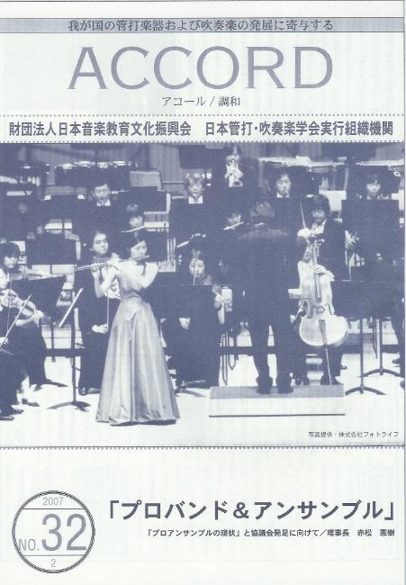 (財)日本音楽教育文化振興会 日本管打・吹奏楽学会実行組織機関の学会誌「ACCORD」プロバンド特集の記事に載りました。