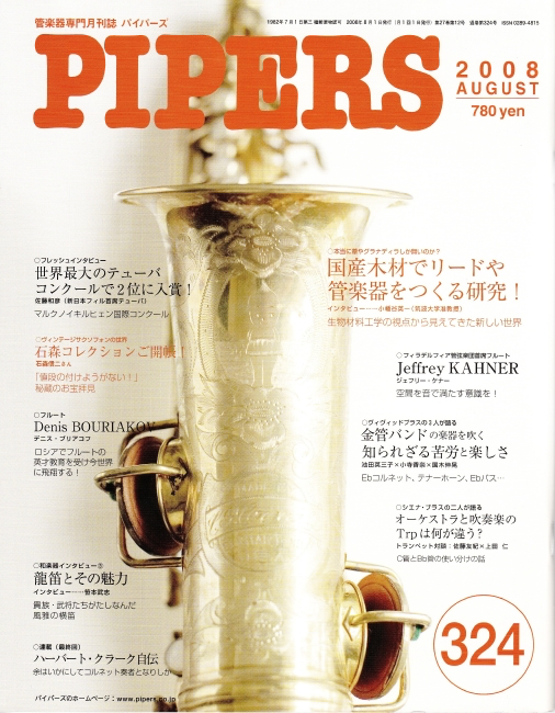 「PIPERS」2008年8月号にVBTメンバーのインタビュー記事が載りました。