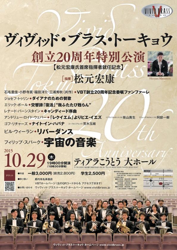 創立20周年特別公演 ~松元宏康首席指揮者就任記念~