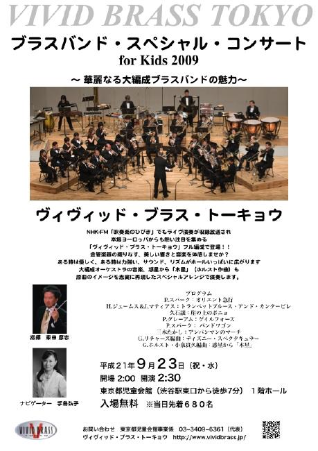 ブラスバンド・スペシャル・コンサート for Kids 2009