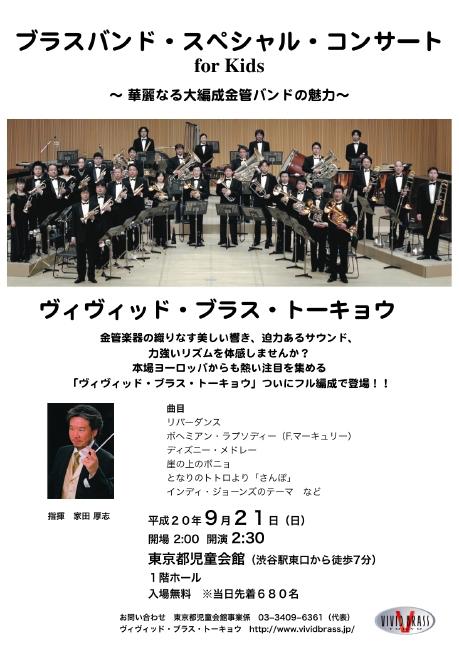 ブラスバンド・スペシャル・コンサート for Kids