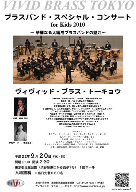 ブラスバンド・スペシャル・コンサート for Kids 2010