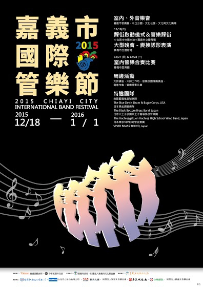 2015年 第24回台湾嘉義市国際吹奏楽フェスティバル