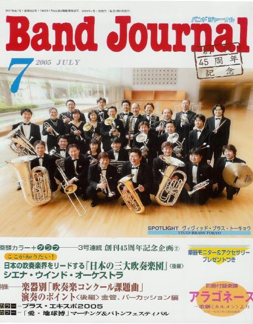 第9回公演の記事がBand Journal、創刊45周年記念号(2005.7)の表紙と巻頭グラビアに載りました。