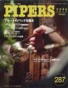 パイパース2005年7月号に紹介されました。