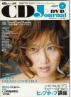 CDジャーナル2005年8月号に紹介されました。
