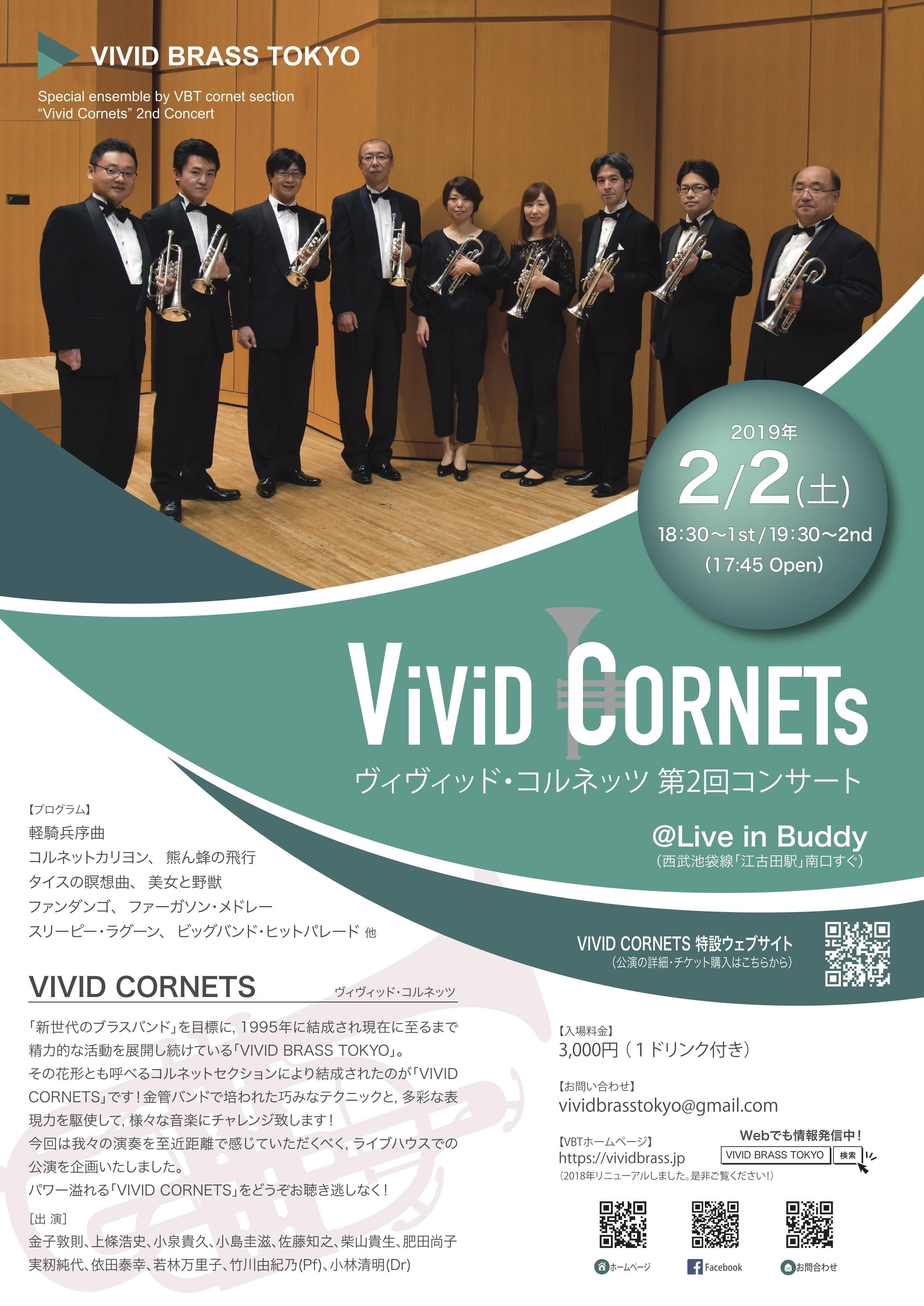 ヴィヴィッド・コルネッツ 第2回コンサート